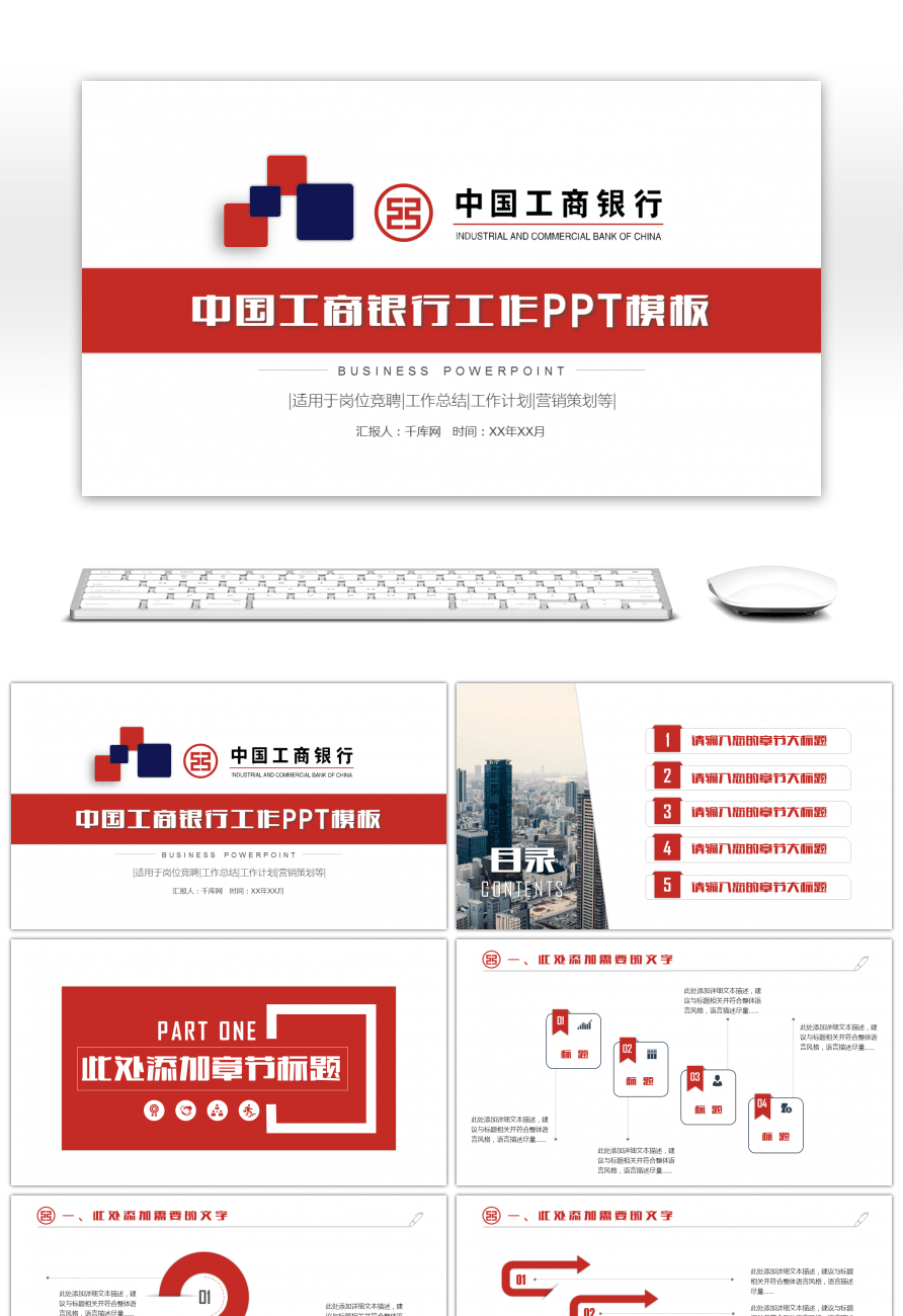 Awesome industrial and commercial bank report work plan ppt template industrial and commercial bank report work plan ppt template toneelgroepblik Choice Image