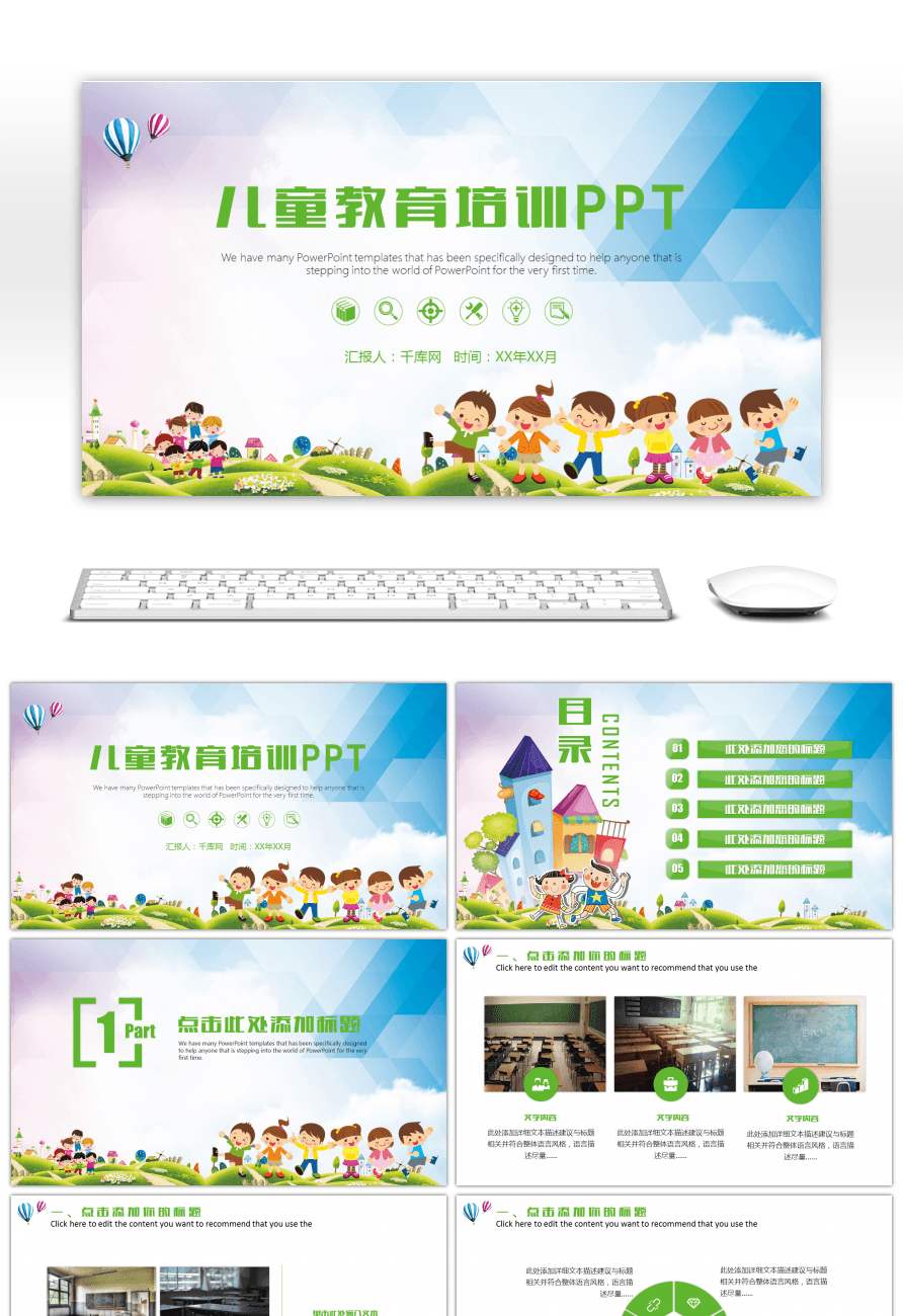 Awesome ppt template for teaching and training teachers in ppt template for teaching and training teachers in childrens education and training toneelgroepblik Image collections