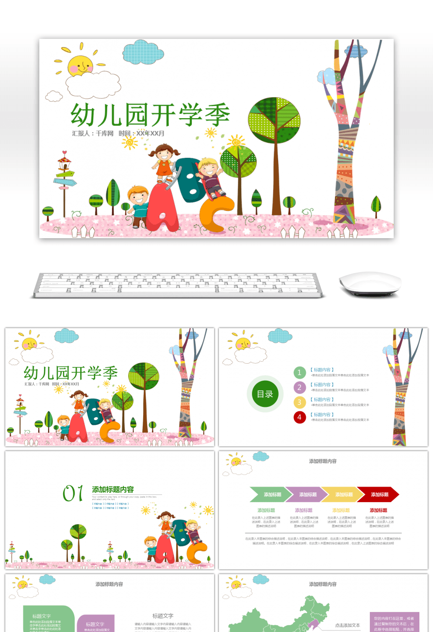 Awesome the ppt template for childrens primary school education in the ppt template for childrens primary school education in the opening season of cartoon kindergarten toneelgroepblik Image collections