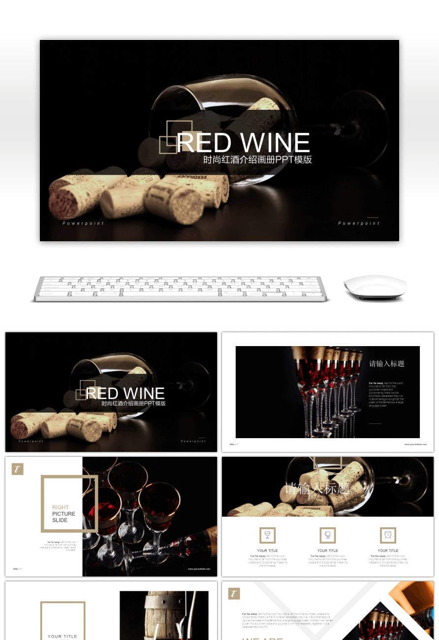 Awesome fashion red wine introduction to the album ppt template for this ppt template is free for personal use additionally if you are subscribed to our premium account when using this ppt template you can avoid toneelgroepblik Images