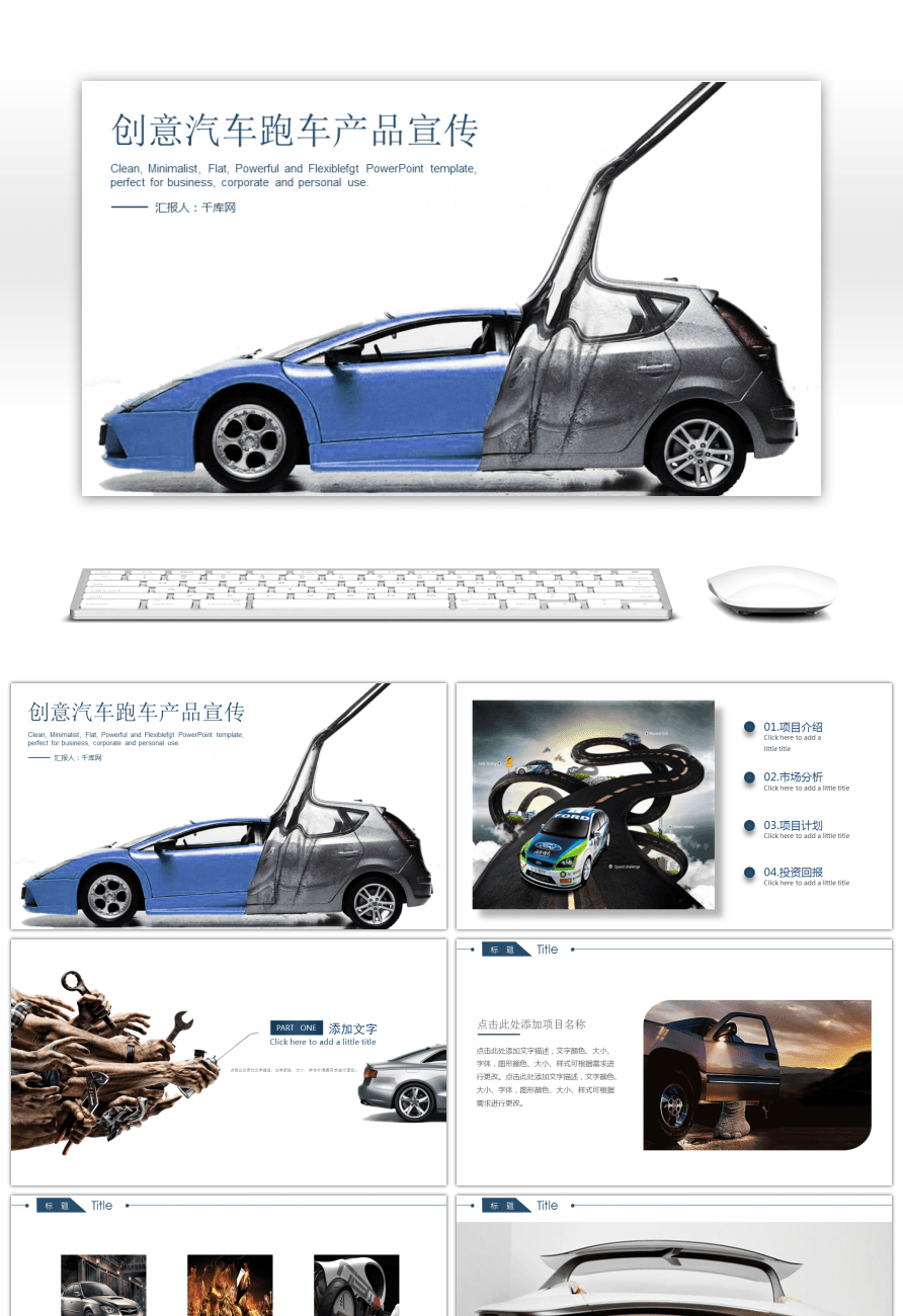 Awesome Creative Car Sports Car Product Introduction Ppt Template