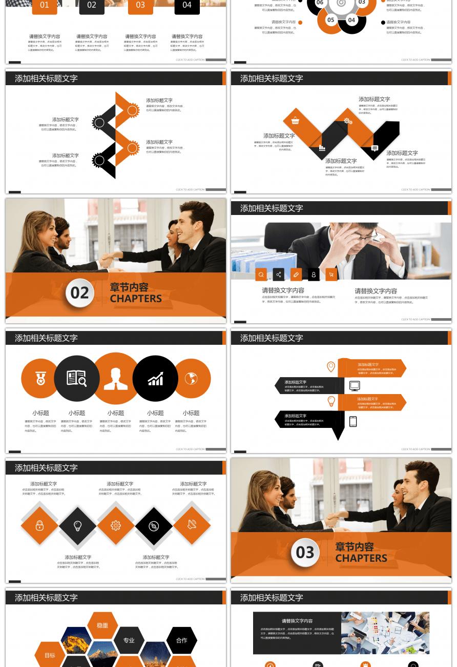 Team Cooperation Enterprise Culture Propaganda Building PPT Template