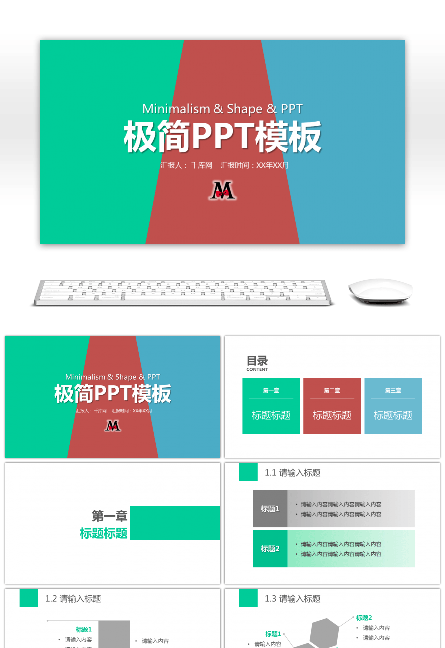 Awesome red green blue minimalist ppt template for free download on red green blue minimalist ppt template toneelgroepblik Image collections