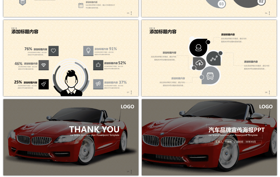 awesome atmosphere high-end car brand publicity poster ppt template, Bmw Presentation Template, Presentation templates