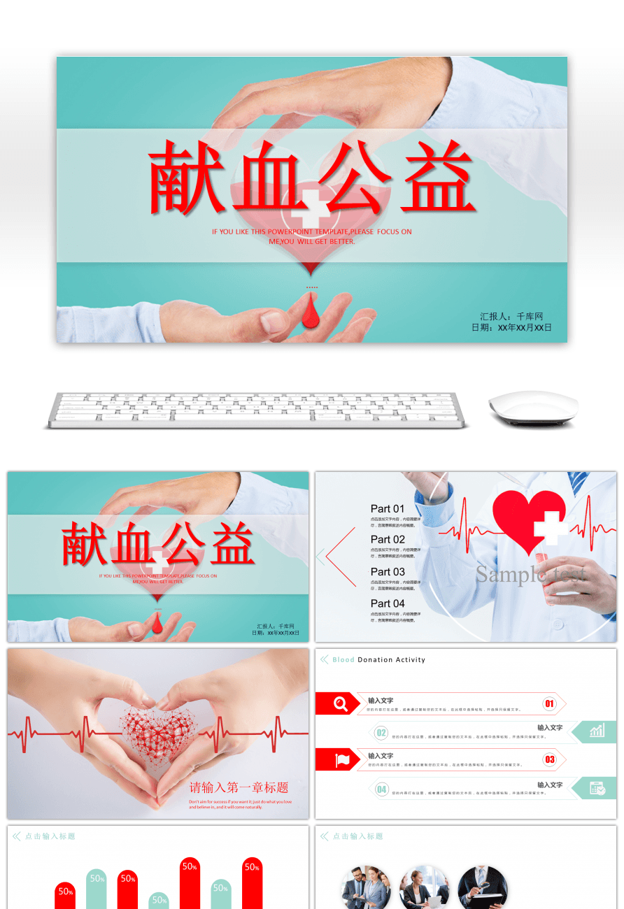 Awesome ppt template for blood donation for blood donation for ...