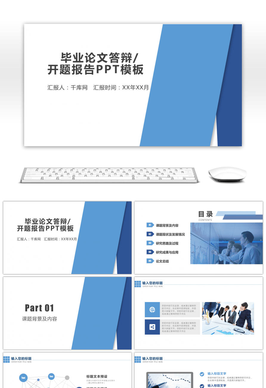 Awesome business thesis bernal blue ppt template for free download business thesis bernal blue ppt template toneelgroepblik Choice Image