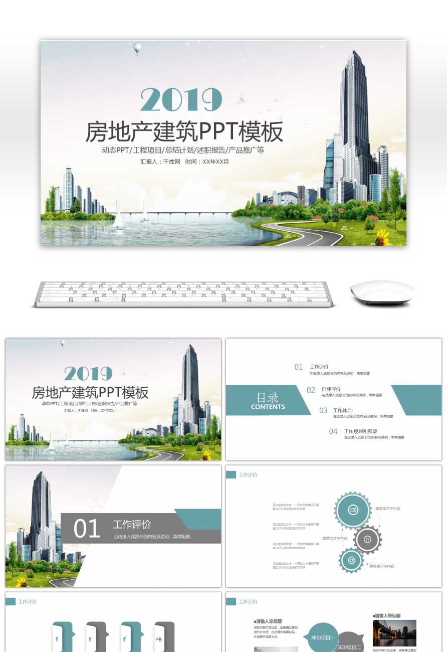 Awesome report ppt template for the project of real estate