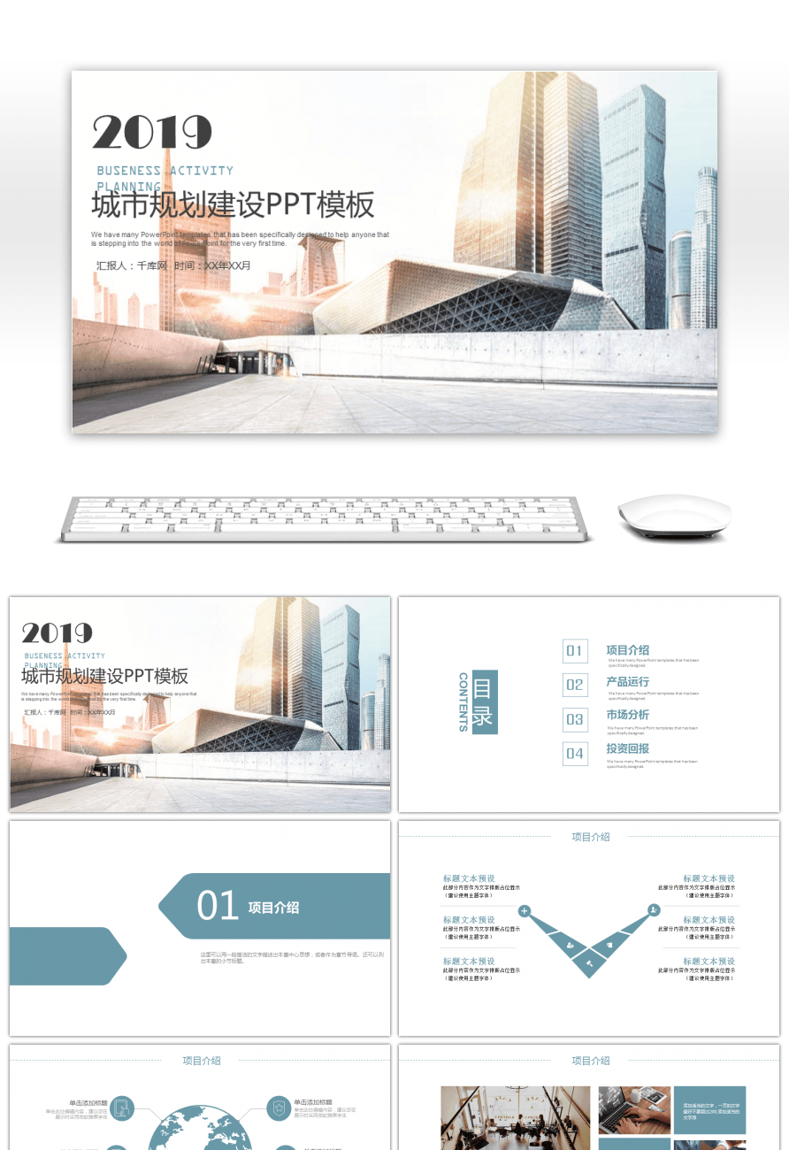 Awesome dynamic ppt template for architectural design of urban when using this ppt template you can avoid crediting the source to pngtree click here dynamic ppt template for architectural design toneelgroepblik Image collections