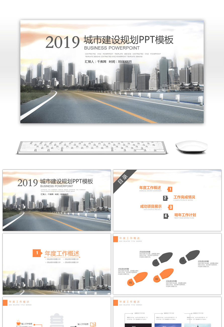 Awesome construction ppt template for urban highway construction this ppt template is free for personal use additionally if you are subscribed to our premium account when using this ppt template you can avoid toneelgroepblik Image collections