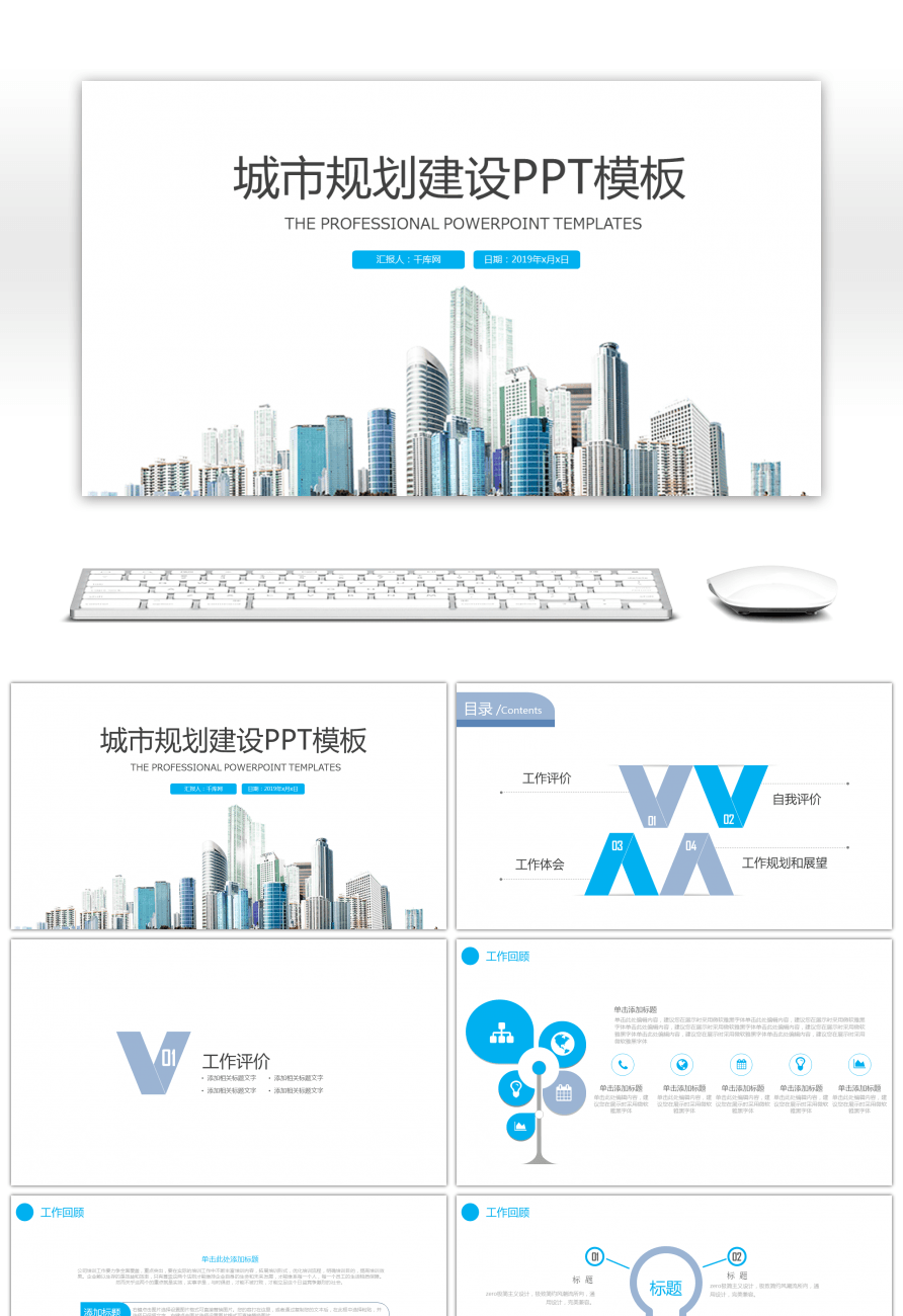 Awesome ppt template for urban construction and development planning ppt template for urban construction and development planning toneelgroepblik Gallery