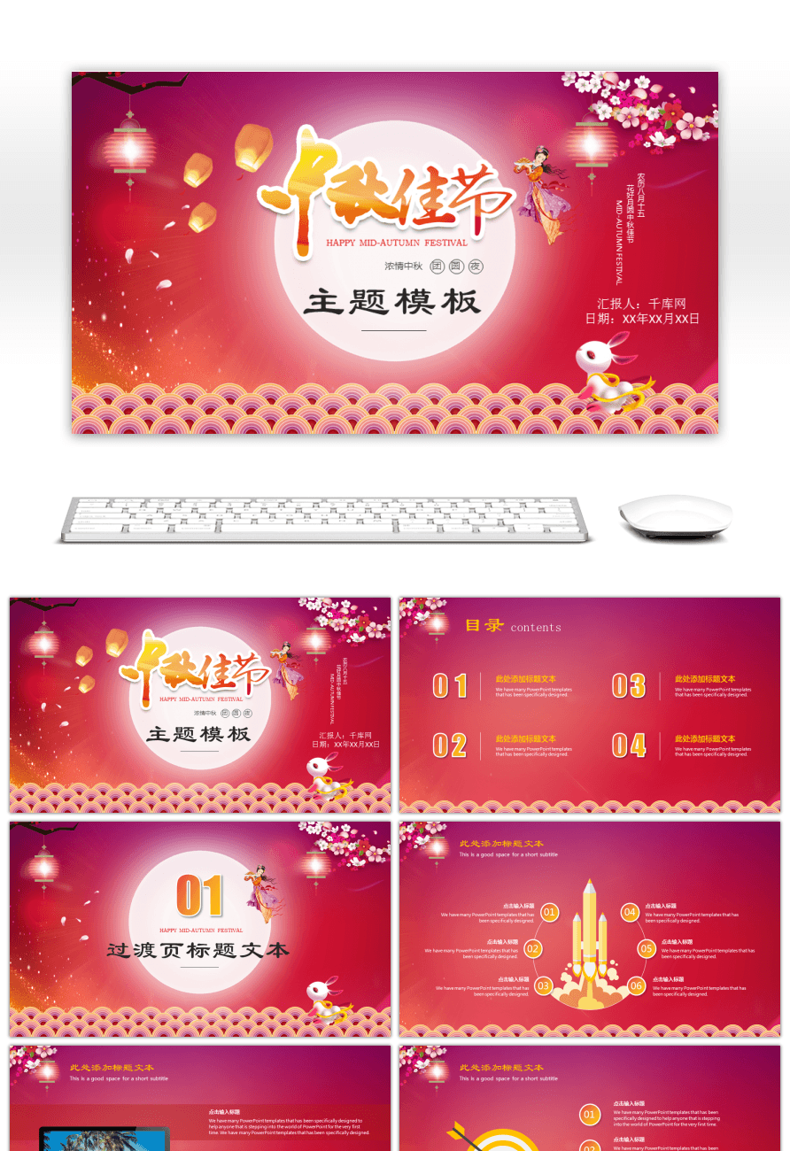 Awesome the theme of the mid autumn festival ppt template for free the theme of the mid autumn festival ppt template toneelgroepblik Image collections