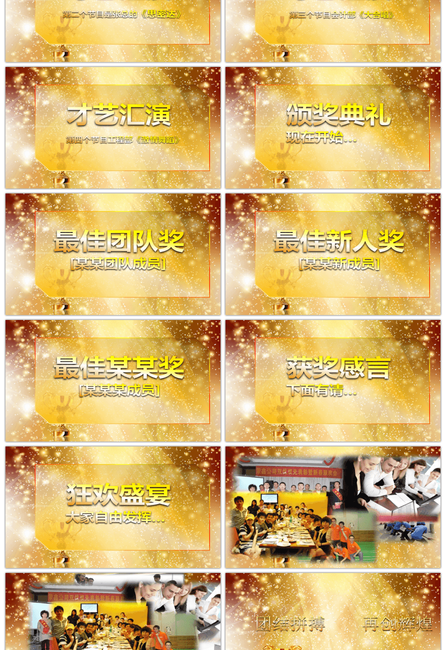 Awesome cool year in recognition of outstanding employees ppt cool year in recognition of outstanding employees ppt template toneelgroepblik Gallery