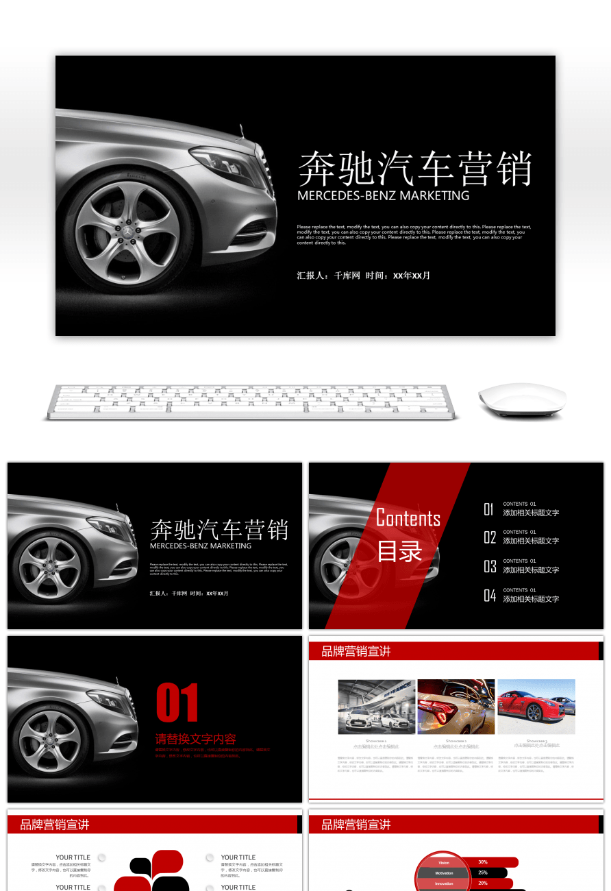 Mercedes Benz High End Car Marketing Business Plan PPT Template ...