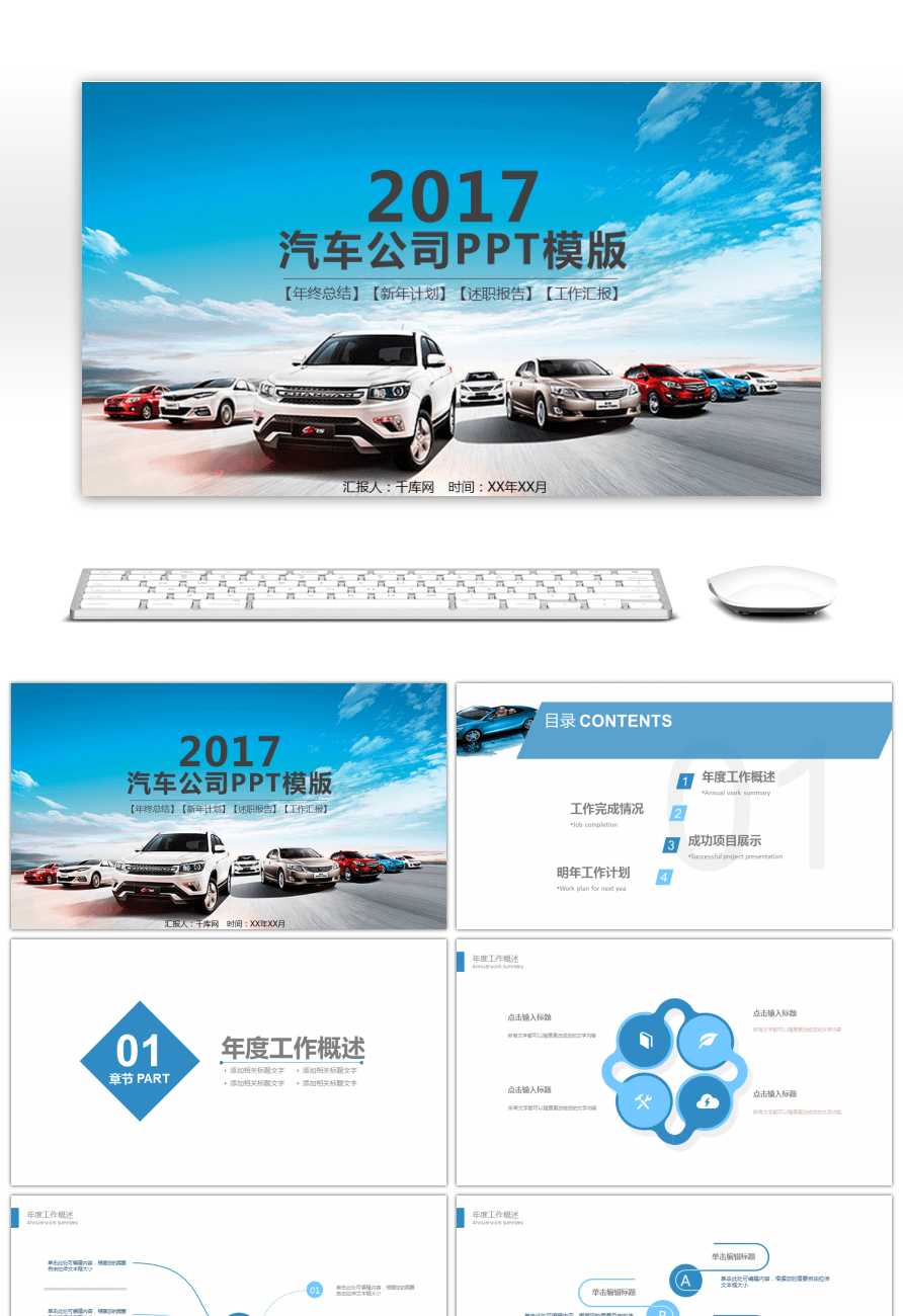 Awesome automobile industry 4s shop auto design work report ppt this ppt template is free for personal use additionally if you are subscribed to our premium account when using this ppt template you can avoid toneelgroepblik Image collections