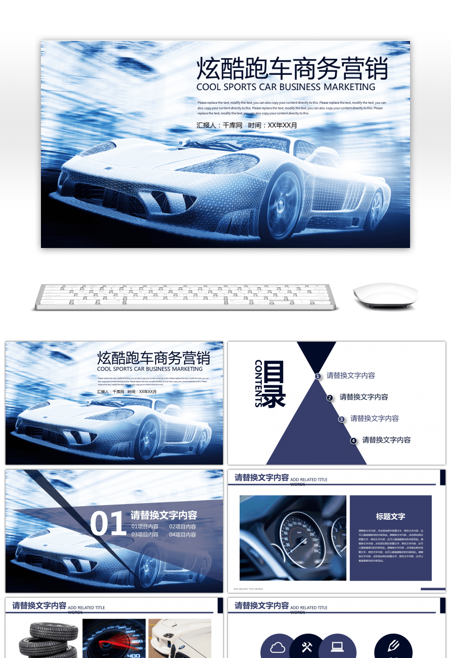 Awesome cool sports car business marketing advertising business plan cool sports car business marketing advertising business plan template ppt flashek Choice Image