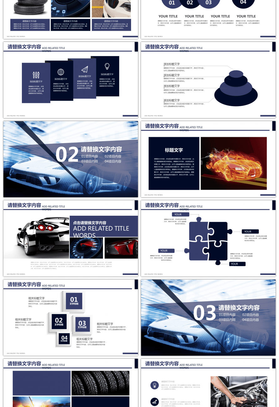 Awesome cool sports car business marketing advertising business plan cool sports car business marketing advertising business plan template ppt cheaphphosting Image collections