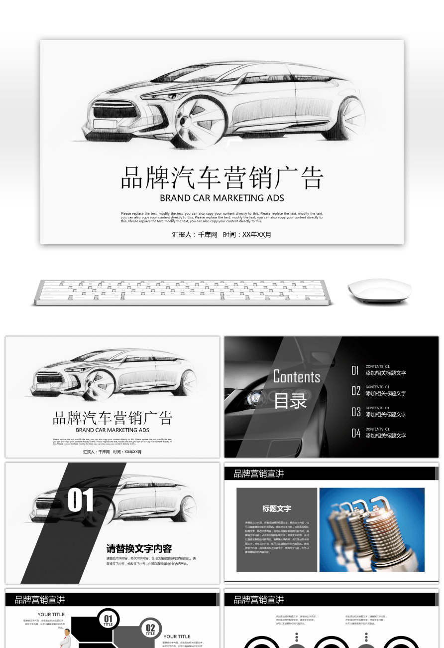 Awesome creative hand painted brand car marketing business plan ppt creative hand painted brand car marketing business plan ppt template toneelgroepblik Image collections