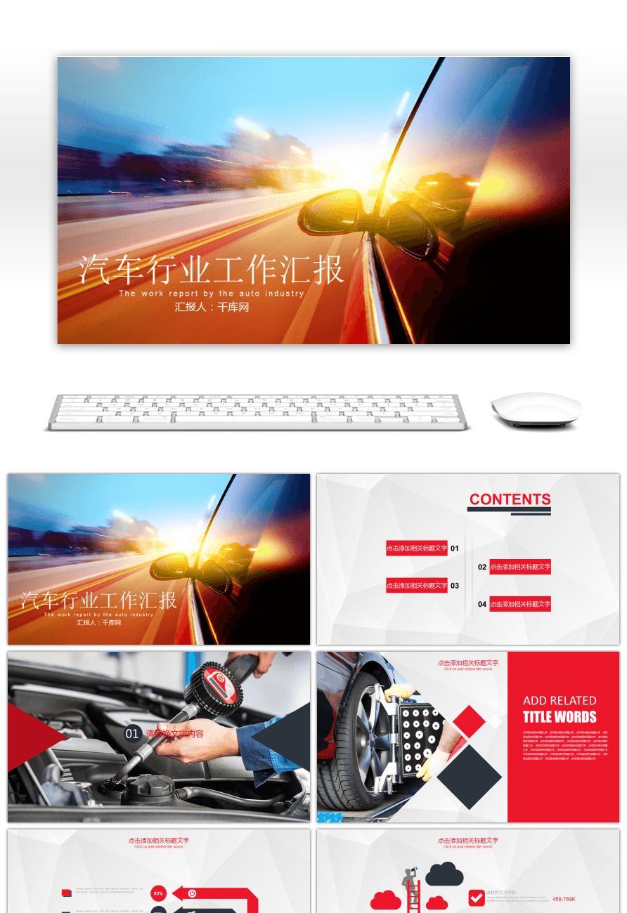 Top automobile design powerpoint templates, backgrounds, slides.
