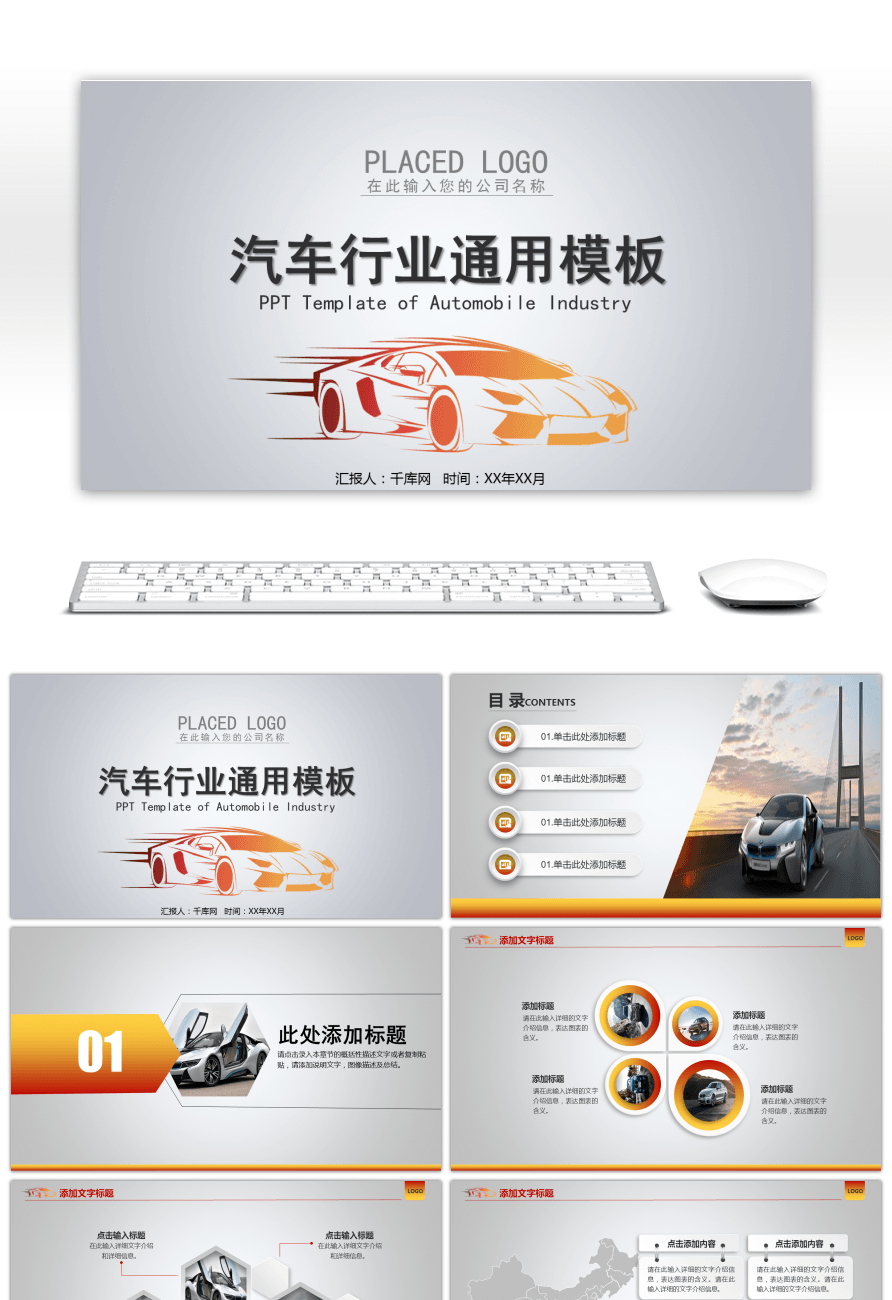 Awesome simple automobile industry driving ppt template for free this ppt template is free for personal use additionally if you are subscribed to our premium account when using this ppt template you can avoid toneelgroepblik Image collections