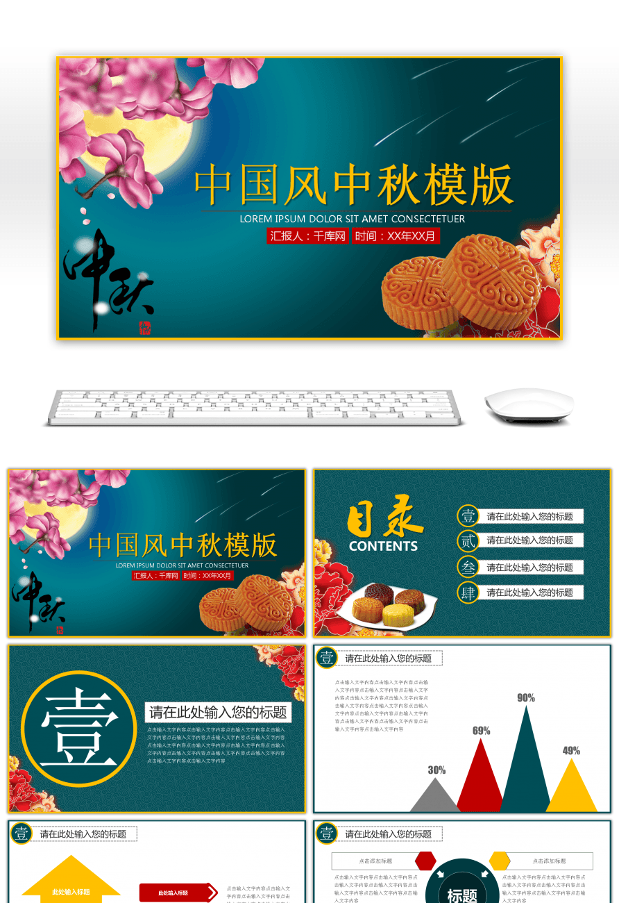 awesome chinese wind mid autumn ppt template for unlimited download