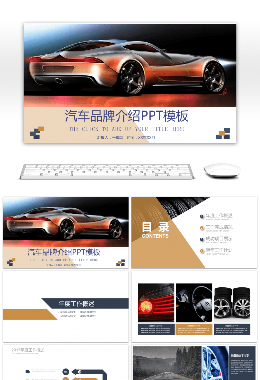 awesome general ppt templates for atmospheric automobile brands for