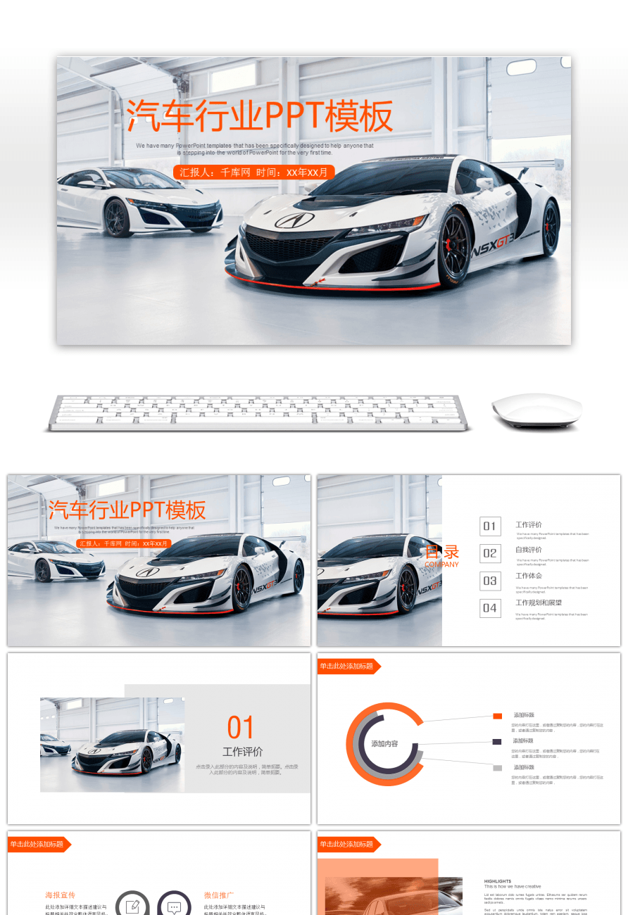 Awesome business report ppt template for automobile industry for this ppt template is free for personal use additionally if you are subscribed to our premium account when using this ppt template you can avoid toneelgroepblik Image collections