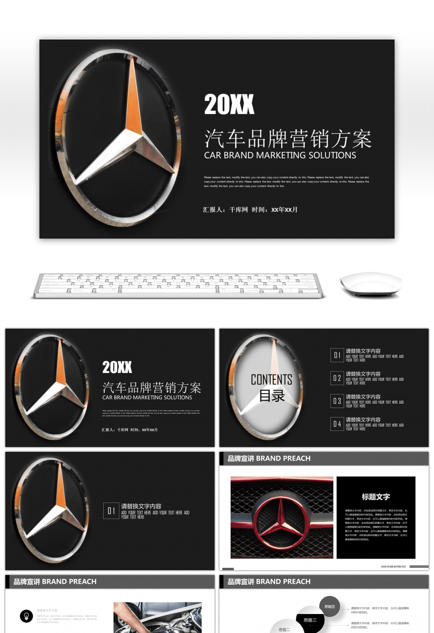 Impressionante mercedes benz publicidade marketing business plan mercedes benz publicidade marketing business plan ppt template toneelgroepblik