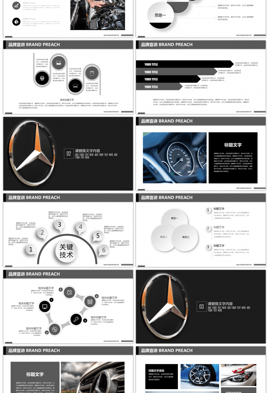 analysis of marketing strategy of mercedes benz This constructive volume growth has been possible on the back of mercedes' product offensive strategy,  how mercedes-benz  trefis analysis.