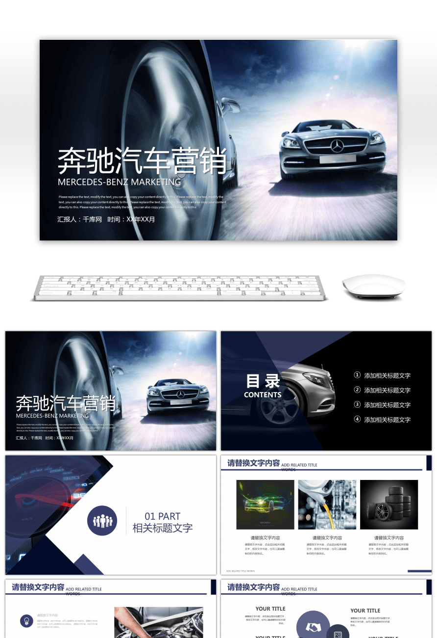 awesome mercedes benz marketing business plan ppt template for