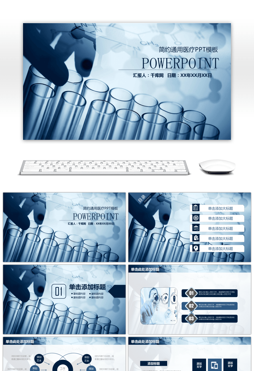 Awesome medical drug medicine report medical experimental research this ppt template is free for personal use additionally if you are subscribed to our premium account when using this ppt template you can avoid toneelgroepblik Images