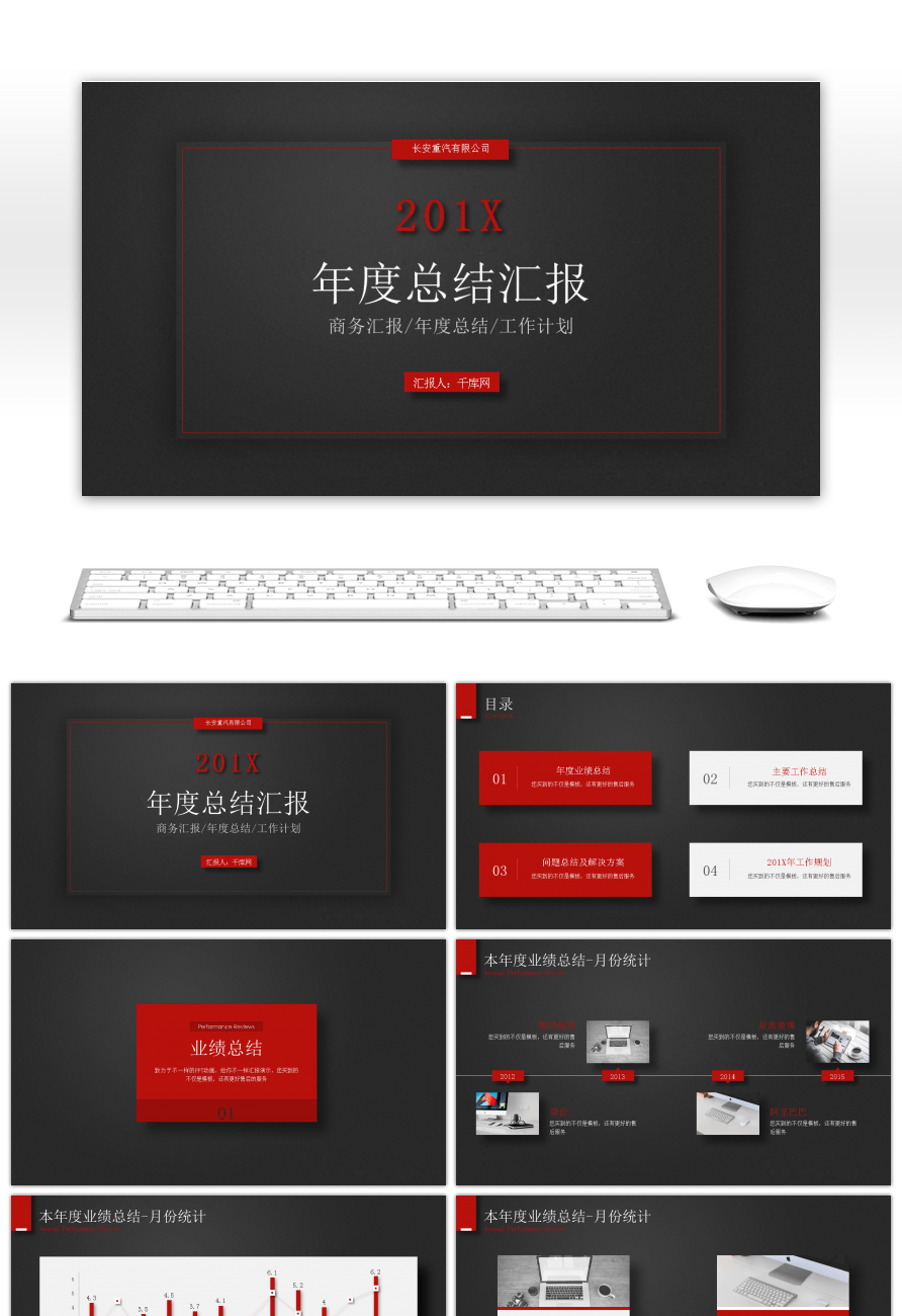 Awesome minimalist micro stereoscopic business summary report ppt this ppt template is free for personal use additionally if you are subscribed to our premium account when using this ppt template you can avoid toneelgroepblik Gallery
