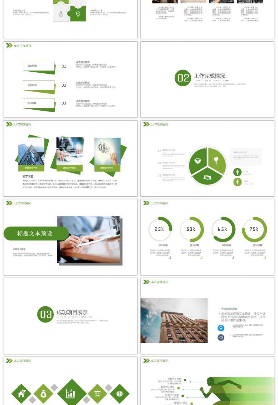 awesome ppt template for cloud computing planning in the