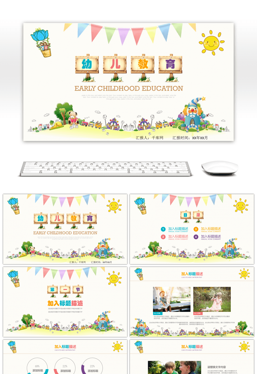 Awesome ppt template for teaching courseware for childrens ppt template for teaching courseware for childrens preschool education teachers toneelgroepblik Image collections