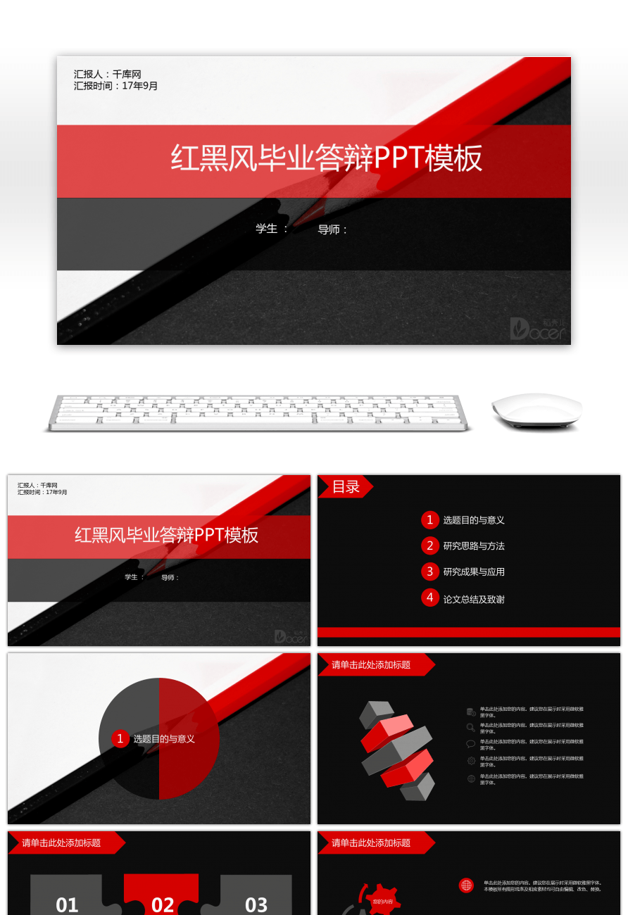 Awesome Red Black Graduation Reply Ppt Template For