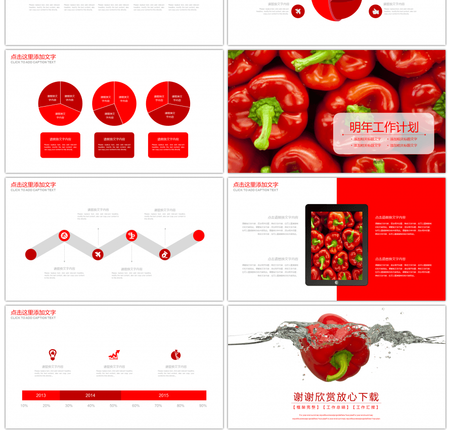 Awesome red chili pepper product promotion general ppt template for ...