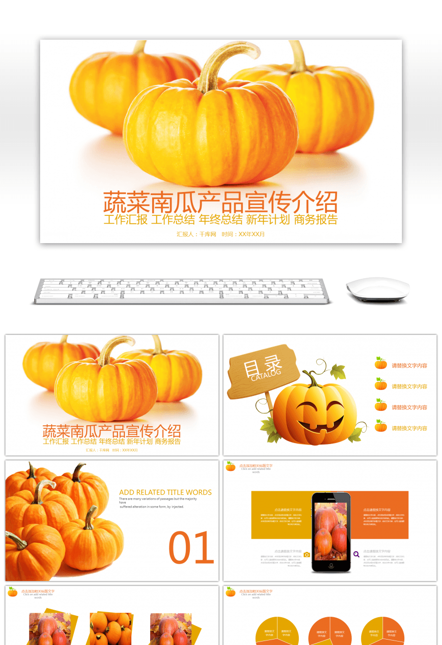 Awesome general ppt template for agricultural vegetable pumpkin general ppt template for agricultural vegetable pumpkin product publicity toneelgroepblik Image collections