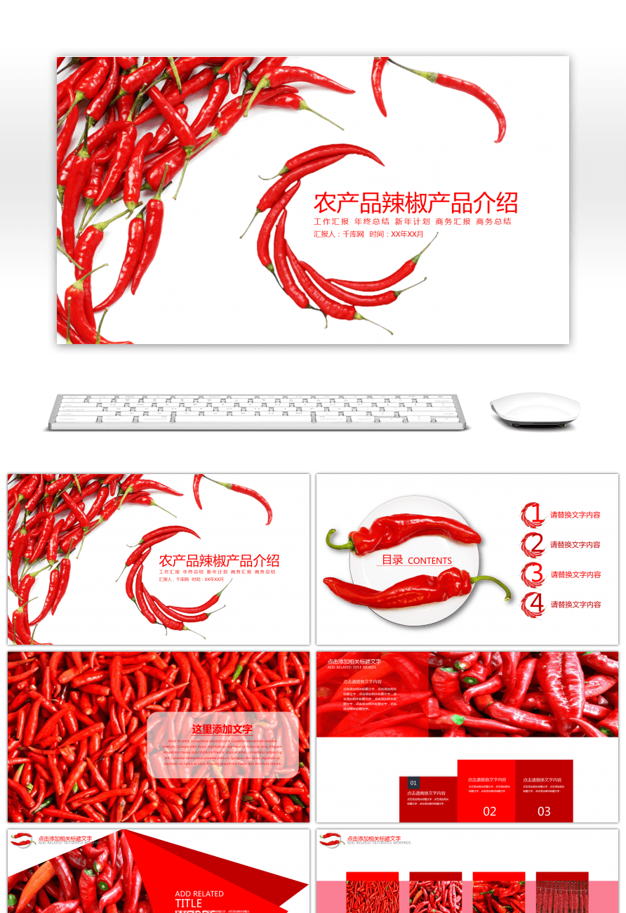 Awesome introduction of dynamic ppt template for red agricultural introduction of dynamic ppt template for red agricultural products toneelgroepblik Image collections