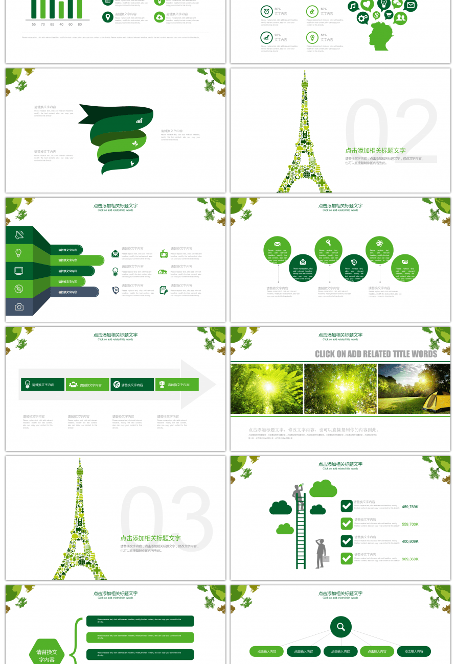 awesome green simple environmental protection work report general