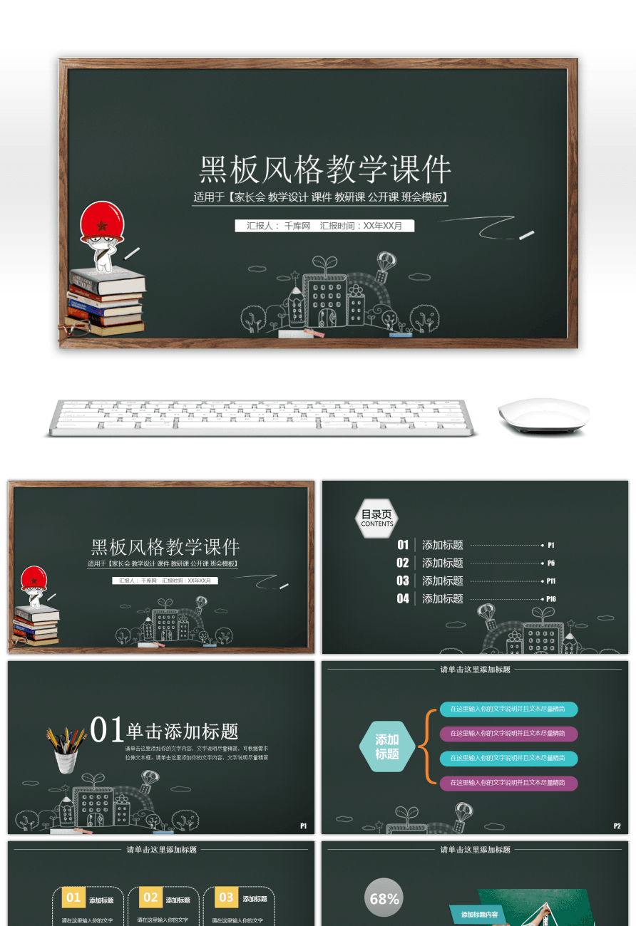 Awesome Ppt Template For Blackboard Background Teaching Courseware