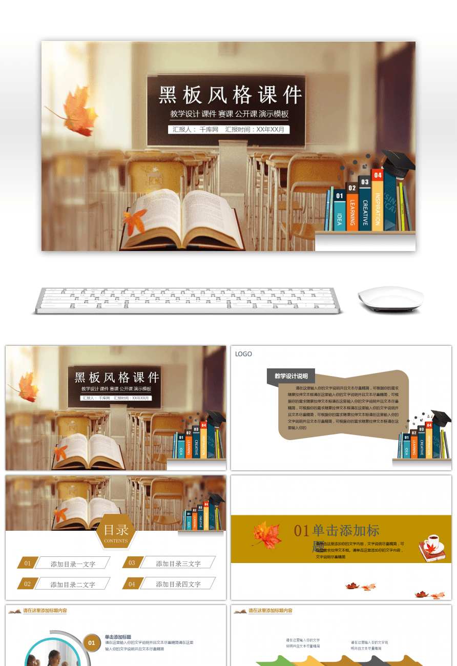 Awesome Classroom Background Teacher Courseware Ppt Template For