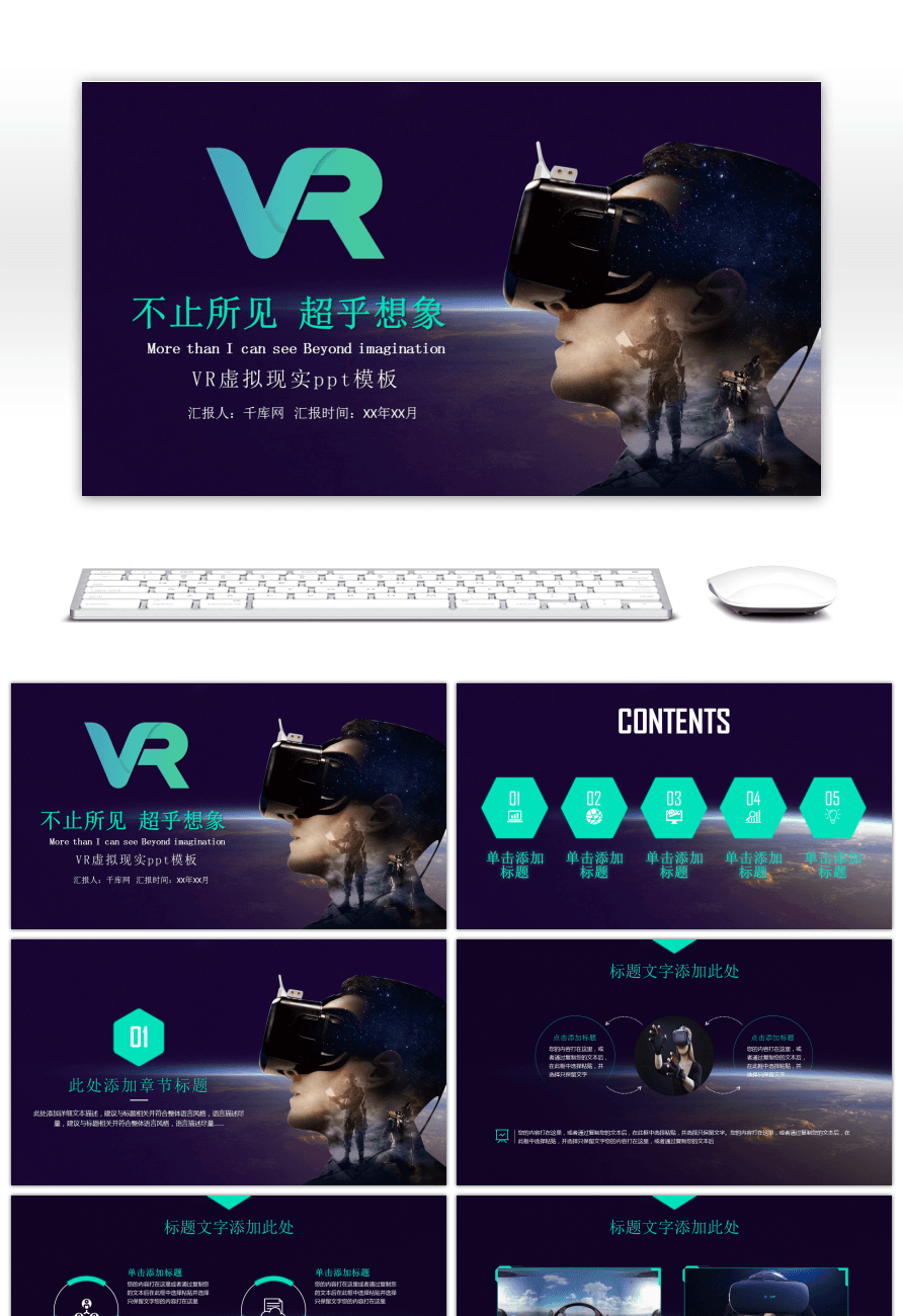 technology powerpoint template free download