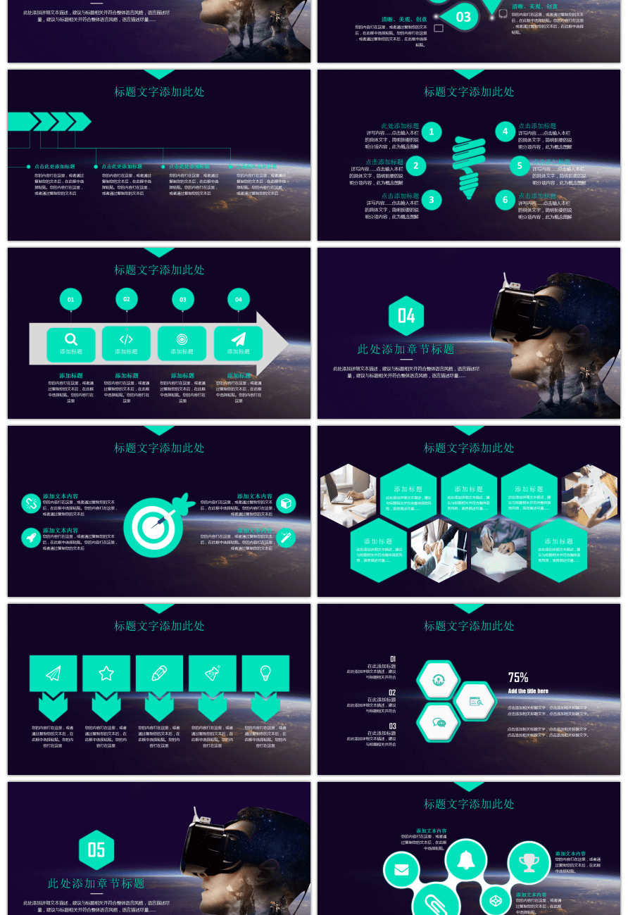 awesome technology wind vr virtual reality ppt template