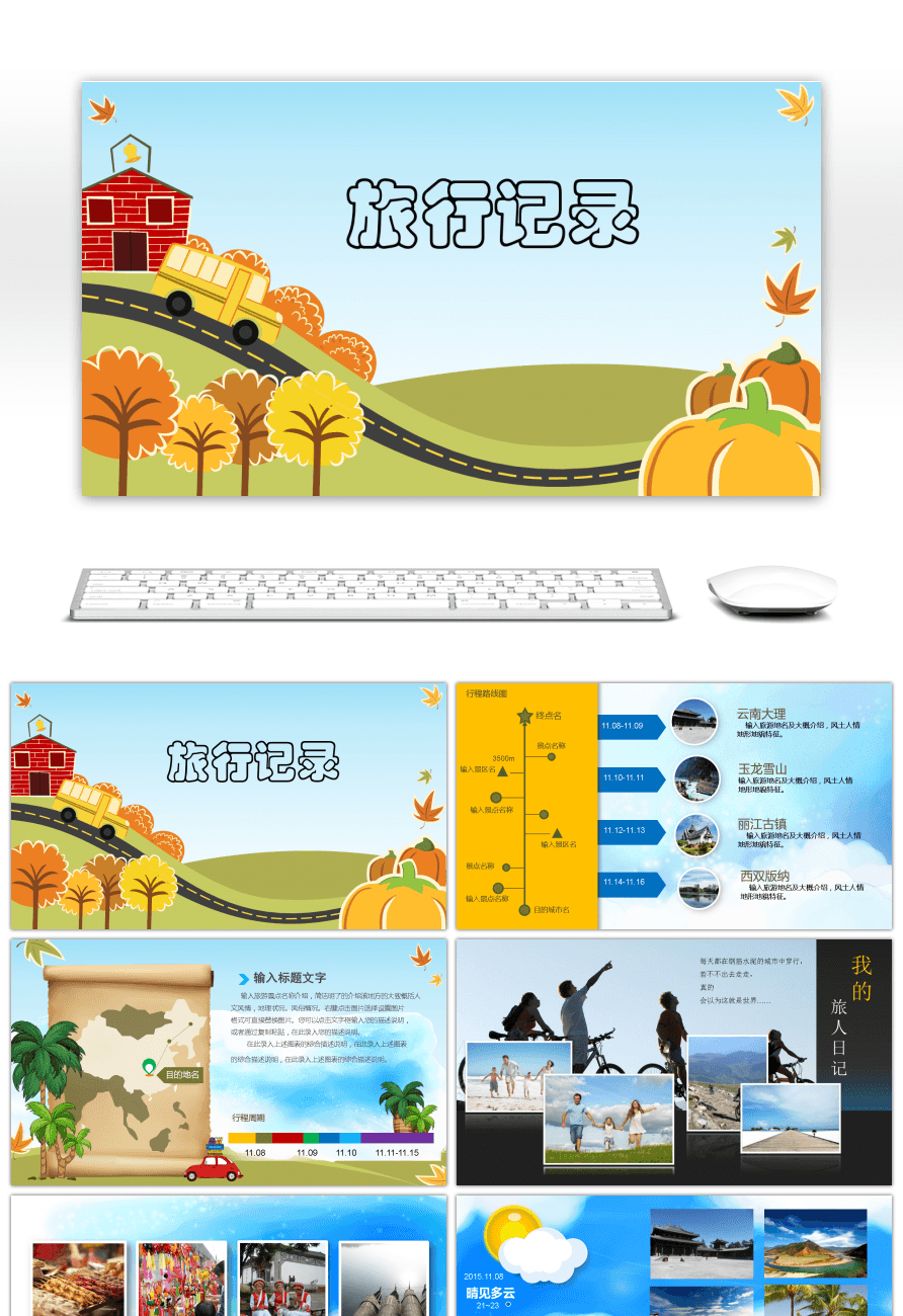 Awesome cartoon landscape travel record electronic photo album ppt cartoon landscape travel record electronic photo album ppt template toneelgroepblik Gallery