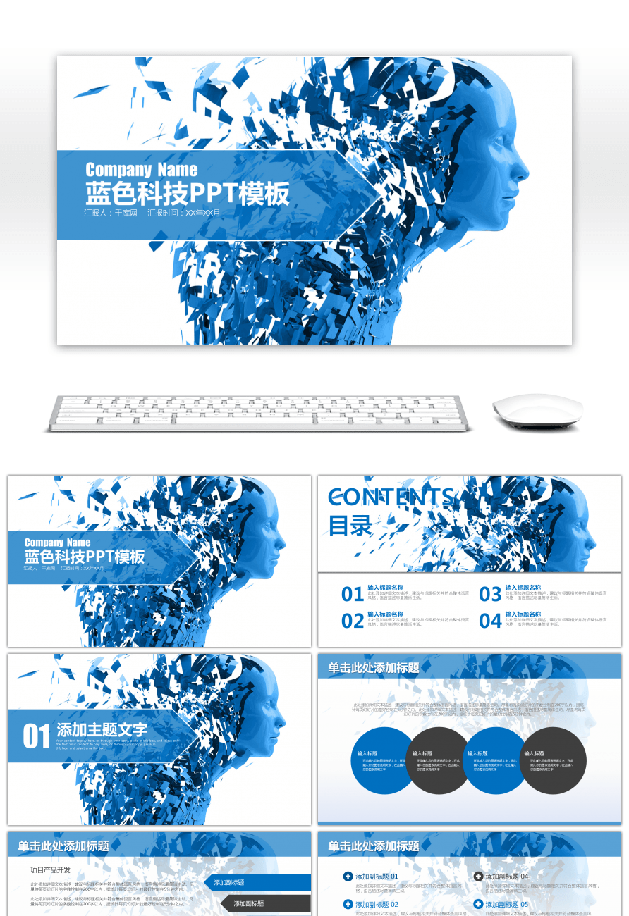 Awesome Blue High Tech Large Data Cloud Computing Ppt