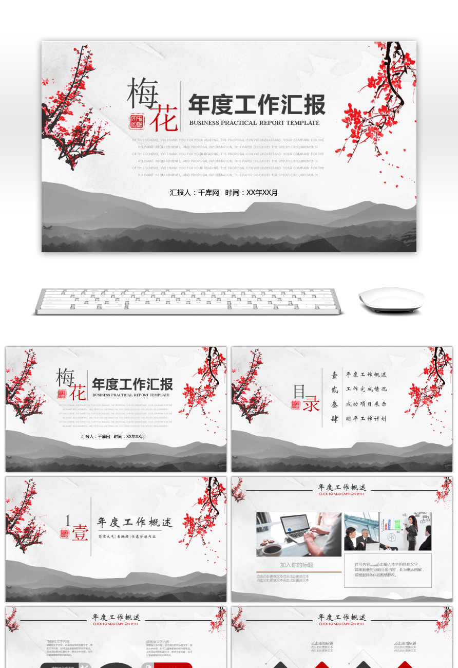 Awesome ppt template for annual work report of meihua chinese wind ...