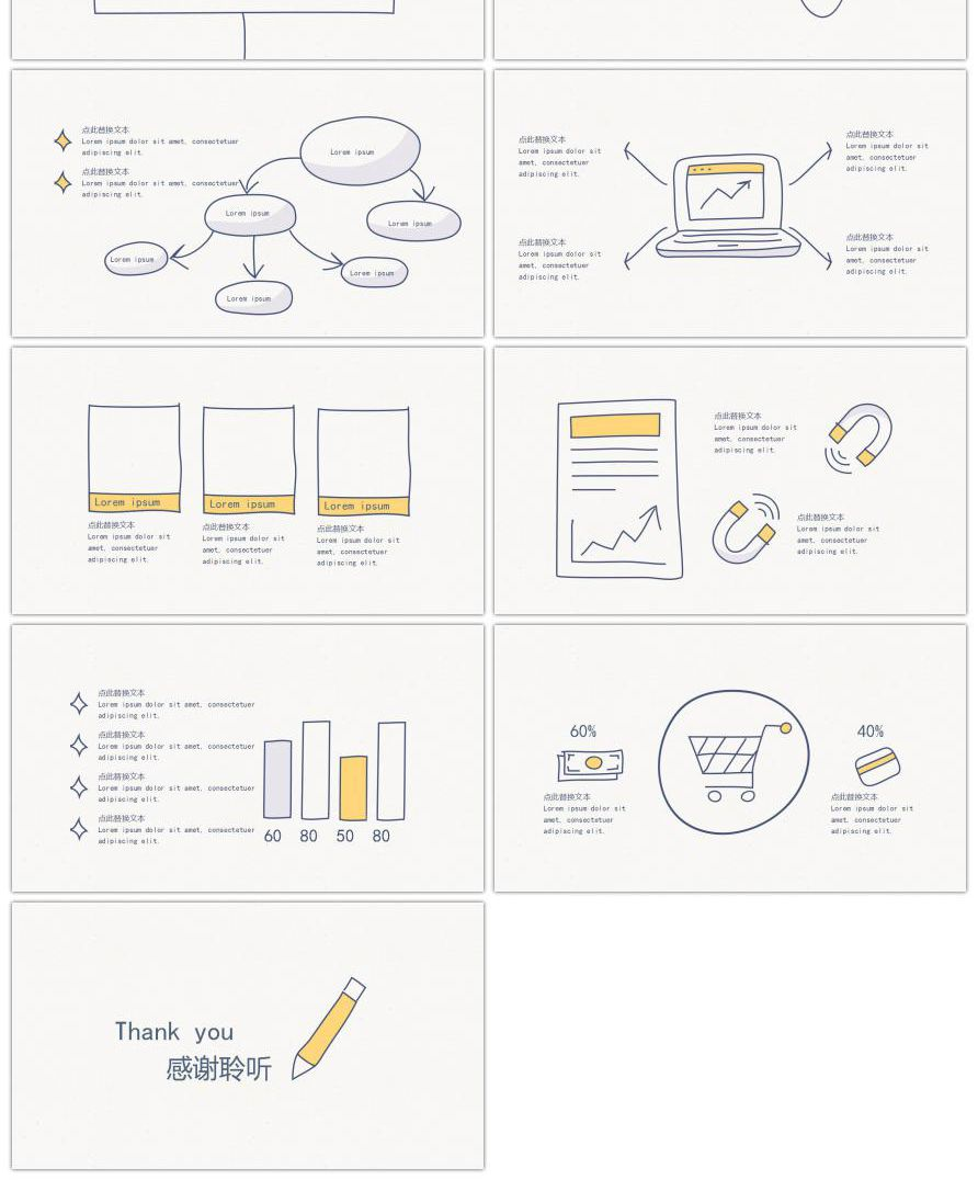 Yellow Blue Line Paper Aircraft Creative Hand-painted Business Office PPT Template