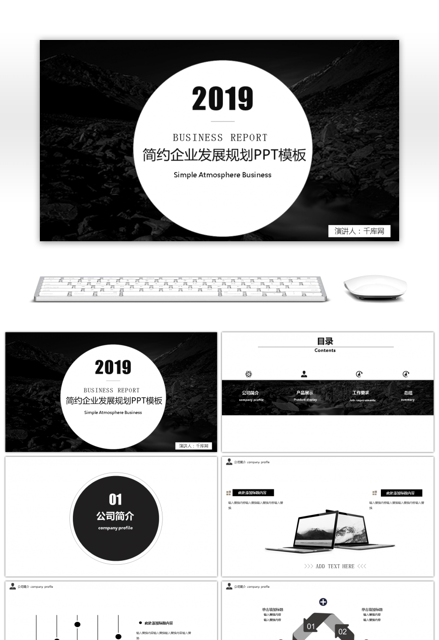 Awesome brief enterprise development planning enterprise conference brief enterprise development planning enterprise conference general ppt template flashek Choice Image