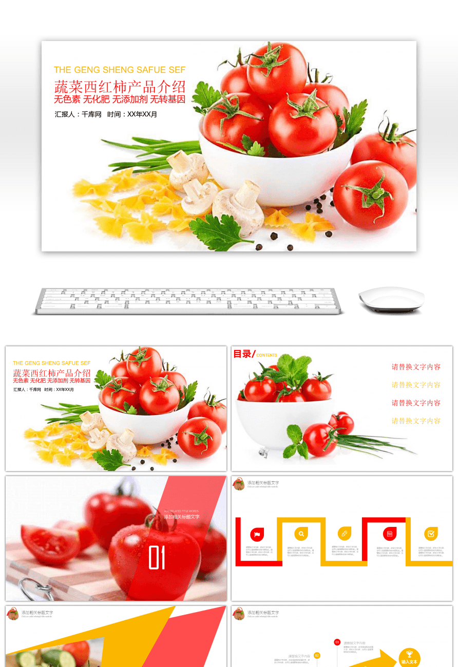 awesome organic vegetable tomato products introduce general ppt