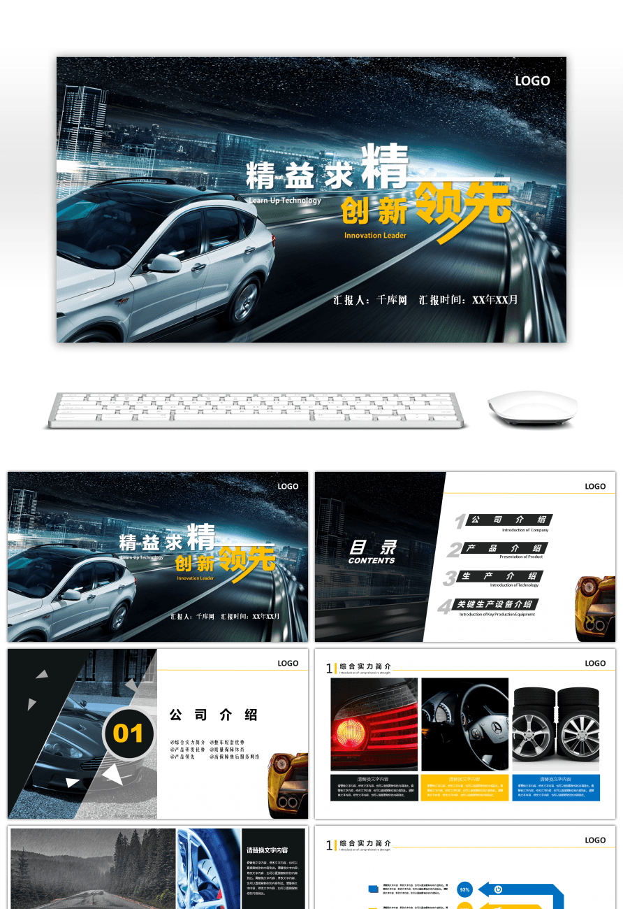 Awesome high end atmospheric automobile brand promotion ppt template high end atmospheric automobile brand promotion ppt template toneelgroepblik Choice Image