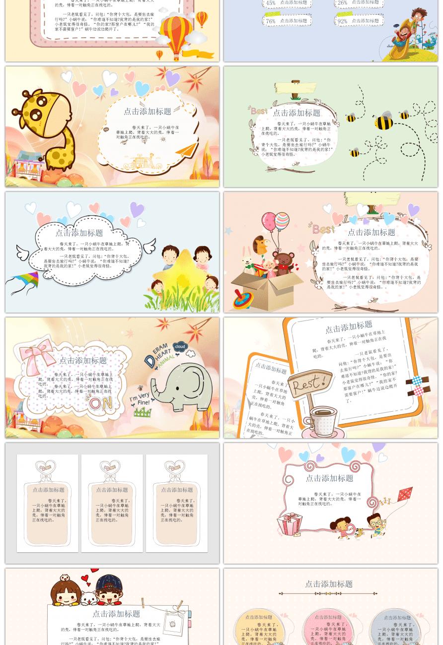 Increíble plantilla de powerpoint, dibujos animados para niños ...